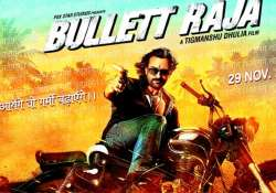 bullet raja gets rs 1 crore dole in up