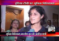 sunita williams speaks to india tv asks indian students to