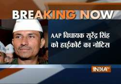 delhi hc issues notice to another aap mla over fake degree