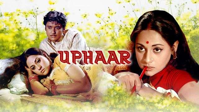 Uphaar (1971) Based on the short story 'Samapti' by Rabindranath Tagore, Uphaar is a simple story of a childish girl who doesn't understand what marriage is. She's married to Anoop who's compelled to leave her with her mother. Will she ever realize this sacred bond of marriage?