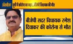 Ramesh Diwakar, Auraiya MLA, Auraiya news