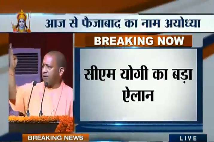 Faizabad district will now be known as Ayodhya, CM